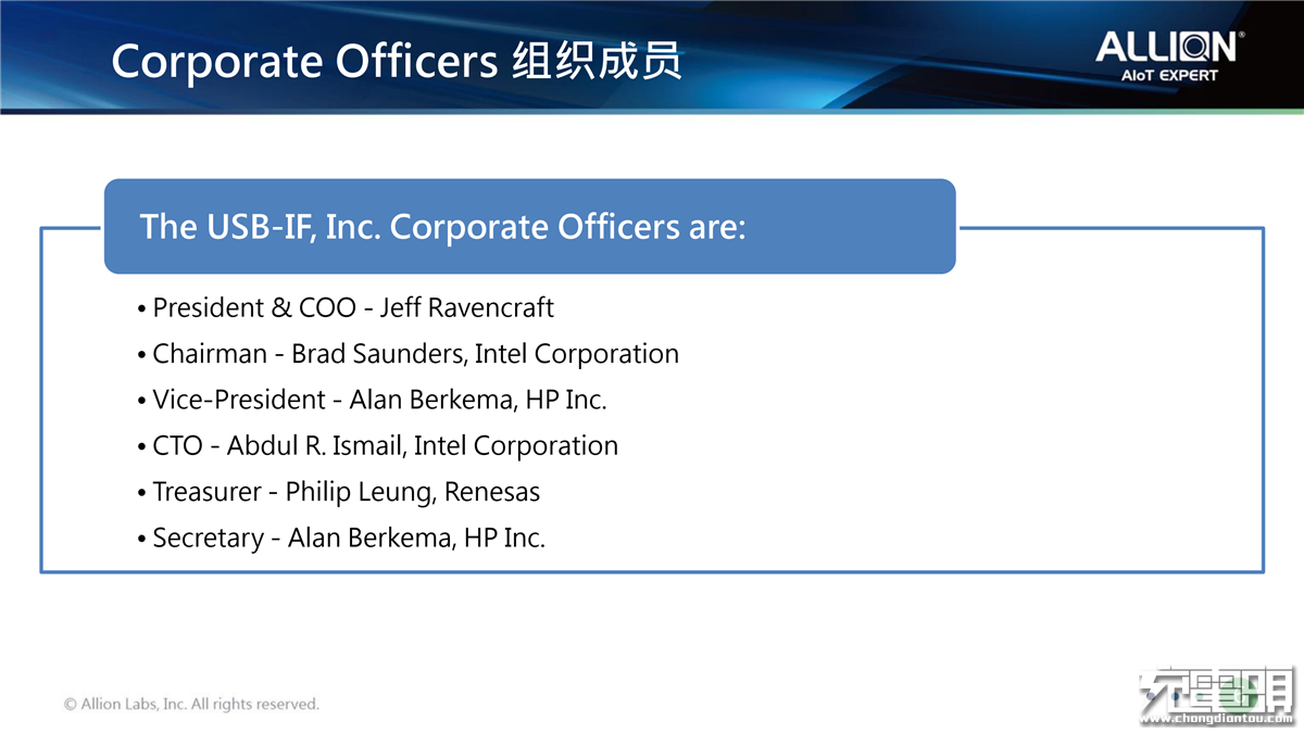 9、百佳泰的认证事业单位经理 刘艮骐《USB-IF Introduction》_05.png