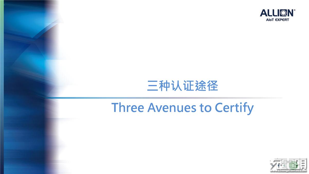 9、百佳泰的认证事业单位经理 刘艮骐《USB-IF Introduction》_12.png