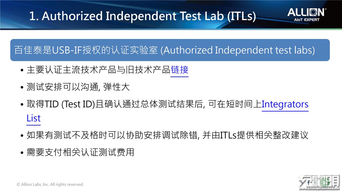 9、百佳泰的认证事业单位经理 刘艮骐《USB-IF Introduction》_13.png