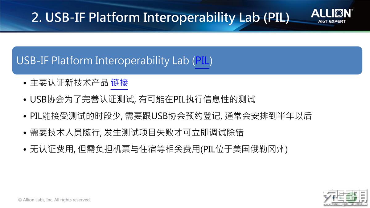 9、百佳泰的认证事业单位经理 刘艮骐《USB-IF Introduction》_14.png