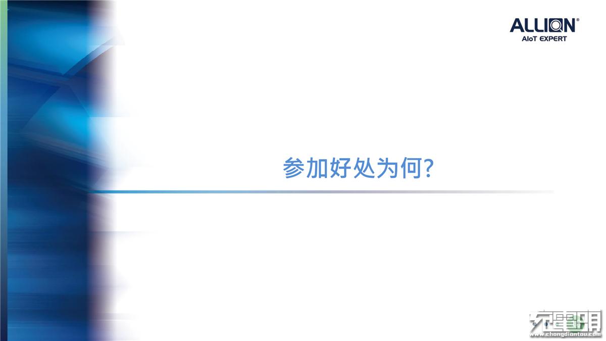 9、百佳泰的认证事业单位经理 刘艮骐《USB-IF Introduction》_17.png