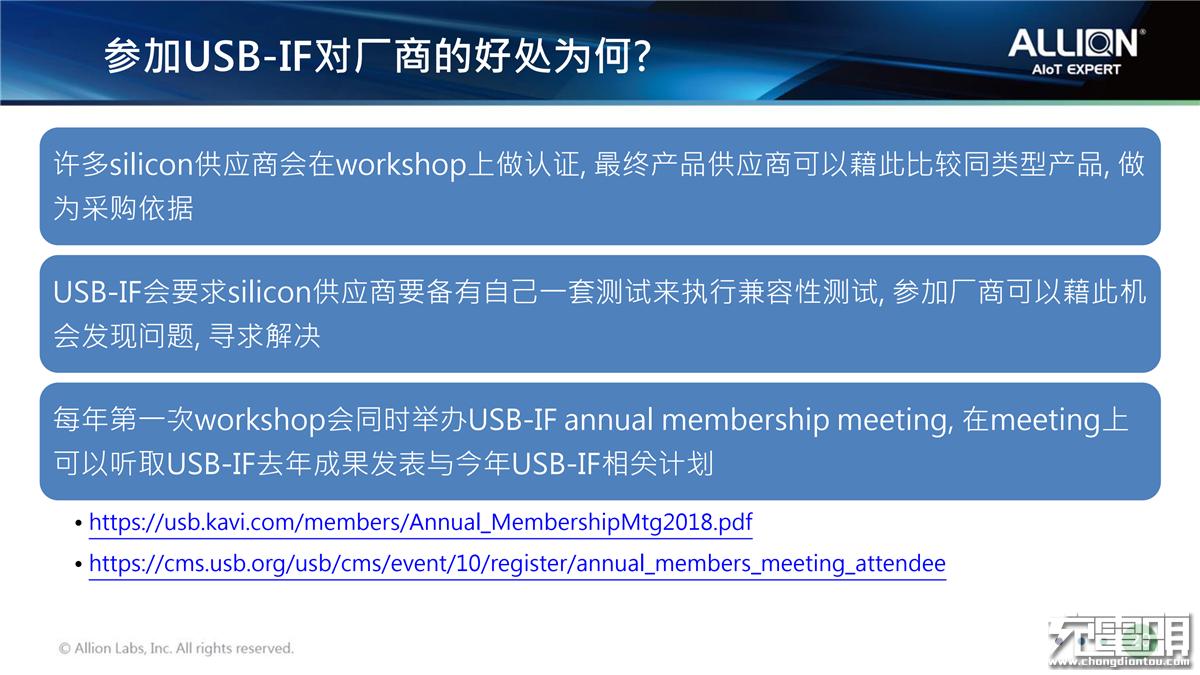 9、百佳泰的认证事业单位经理 刘艮骐《USB-IF Introduction》_19.png