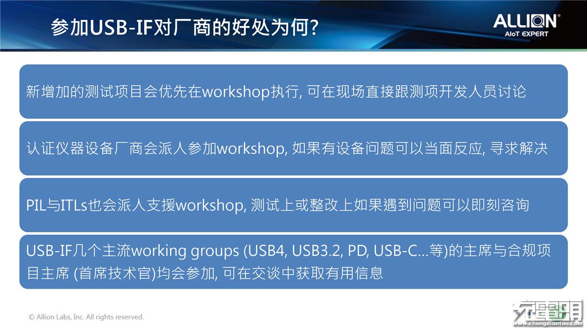 9、百佳泰的认证事业单位经理 刘艮骐《USB-IF Introduction》_18.png