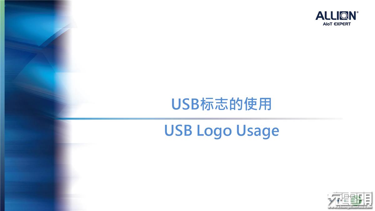 9、百佳泰的认证事业单位经理 刘艮骐《USB-IF Introduction》_22.png