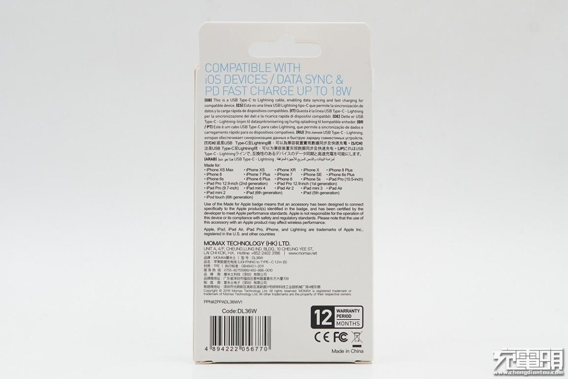 USB-C to Lightning PD快充线登场,MOMAX ZERO LIGHTNING TO TYPE-C CABLE评测(DL36W)-充电头网