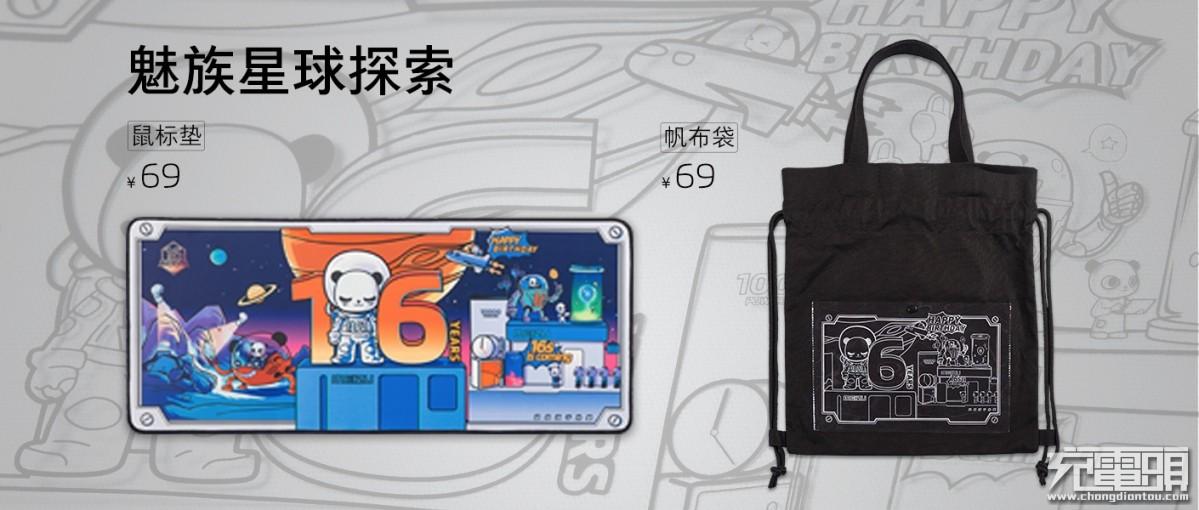 1698元起魅族16Xs正式发布:极边全面屏,三摄长续航-充电头网