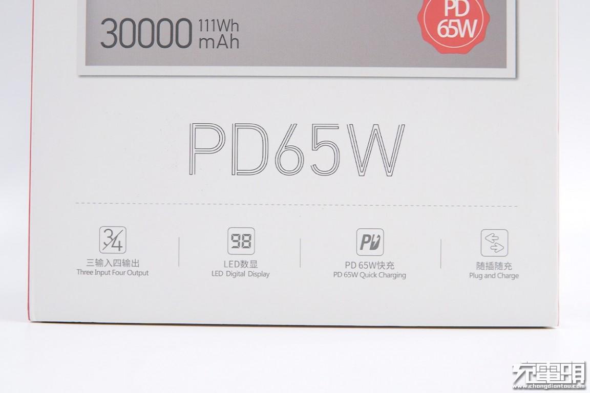 羽博30BOOK 65W充电宝评测:一款自带电源的插线板-充电头网