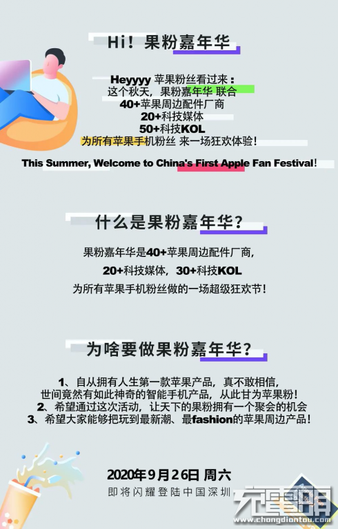 2020果粉嘉年华,年度最大果粉party在深圳举行!-充电头网