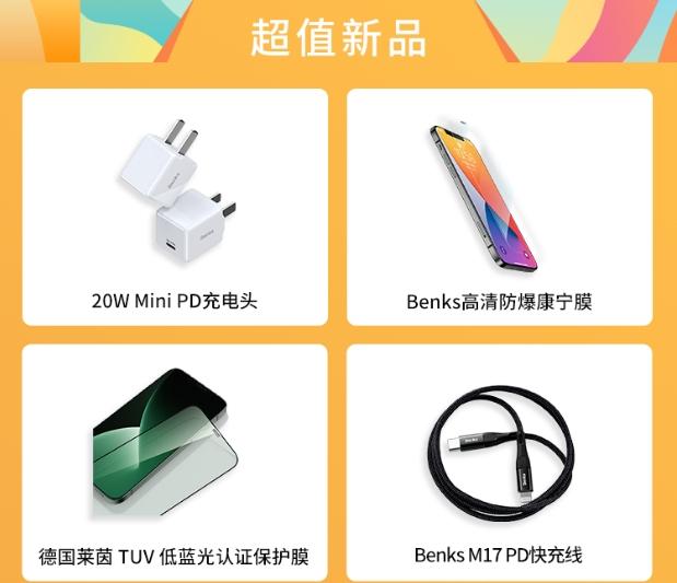 8家品牌带来数十款新品,果粉嘉年华,不负好时光-充电头网