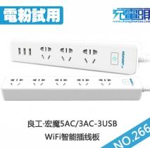 【电粉试用第266期】宏魔5AC/3AC-3USB WiFi插线板各4个免费试用