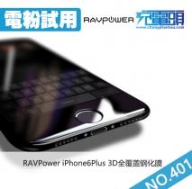 【电粉试用第401期】10块RAVPower i6P 3D全覆盖钢化膜免费试用