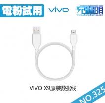 【电粉试用第325期】10条vivo X9 Plus原装数据线免费试用