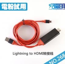 【电粉试用第268期】4条Linghtning to HDMI转接线免费试用