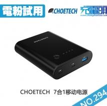 【电粉试用第294期】5个CHOETECH 7合1快充移动电源免费试用