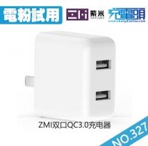 【电粉试用第327期】4个紫米双口QC3.0充电器免费试用