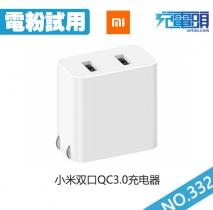 【电粉试用第332期】5台小米双口QC3.0充电器免费试用