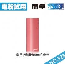 【电粉试用第328期】10台南孚晓加iPhone充电宝免费试用