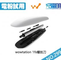 【电粉试用第299期】50把wowtation 1fs电动螺丝刀半价试用