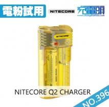 【电粉试用第396期】4个NITECORE Q2充电器免费试用