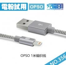【电粉试用第356期】30条OPSO 1M MFi数据线免费试用