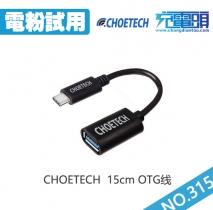 【电粉试用第315期】10条CHOETECH 15cm OTG数据线免费试用