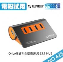 【电粉试用第425期】10个Orico奥睿科全铝高速USB3.1 HUB免费试用