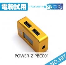 【电粉试用第397期】5个POWER-Z PBC001充电器免费试用