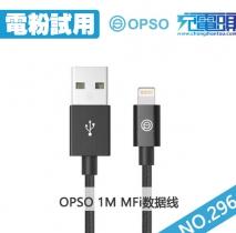 【电粉试用第296期】8条OPSO 1M MFi数据线免费试用