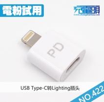 【电粉试用第422期】5个USB Type-C转Lightning 插头免费试用