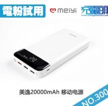 【电粉试用第300期】10台美逸20000mAh QC3.0移动电源免费试用