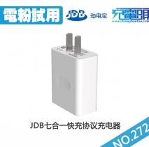 【电粉试用第272期】10个JDB七合一快充充电器免费试用