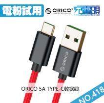 【电粉试用第418期】10条Orico 5A Type-C 数据线免费试用