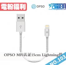 【电粉福利第103期】10条OPSO MFi认证15cm lightning编织线免费送