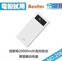 【电粉试用第256期】10台倍斯特2万毫安时双向快充屏显移...