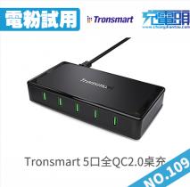 【电粉试用第109期】5台Tronsmart 5口QC2.0桌面充电器UC5F