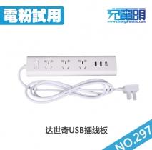【电粉试用第297期】5个达世奇USB插线板免费试用
