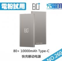 【电粉试用第260期】8台80+ 10000mAh Type-C快充移动电源