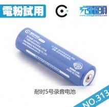 【电粉试用第313期】耐时5号录音电池20套免费试用