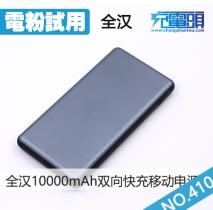 【电粉试用第410期】10套全汉10000mAh双向快充移动电源免费