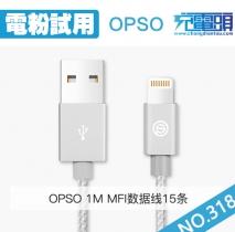 【电粉试用第318期】15条OPSO 1M MFi数据线免费试用