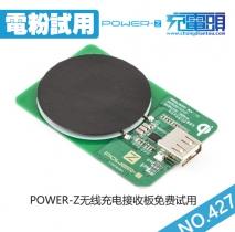 【电粉试用第427期】五个POWER-Z无线充电接收板免费试用