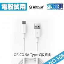 【电粉试用第308期】50对ORICO  5A Type-C数据线免费试用