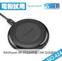 【电粉试用第424期】3台RAVPower RP-PC034 7.5W Qi无线充免费试用