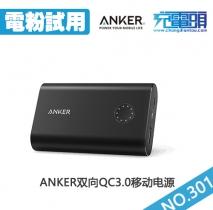 【电粉试用第301期】3台ANKER 双向QC3.0移动电源免费试用