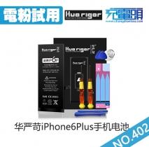 【电粉试用第402期】5块华严苛iPhone 6P电池免费试用...