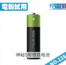 【电粉试用第128期】200只神秘5号锂铁电池(工包)