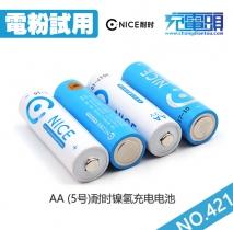 【电粉试用第421期】5套AA (5号)耐时镍氢充电电池免费试用