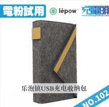 【电粉试用第102期】10台乐泡镇USB充电收纳包