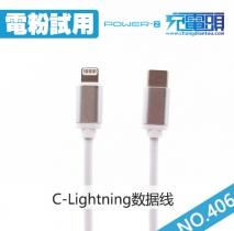 【电粉试用第406期】8条USB-C 至 Lightning 连接线免费试用
