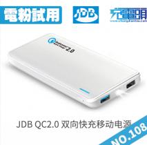 【电粉试用第108期】5台JDB QC2.0双向快充移动电源10000mAh